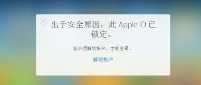 苹果ID为什么会锁定