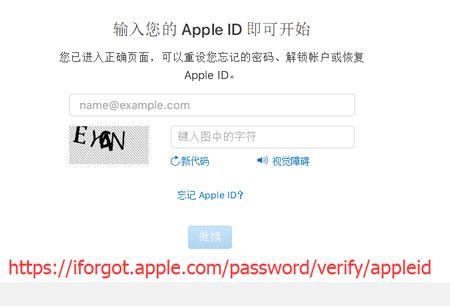 苹果官网解锁ID