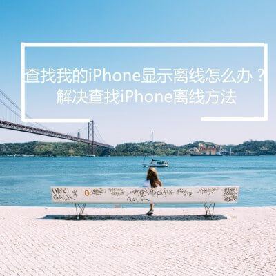 查找我的iPhone显示离线怎么办