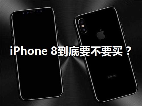 iPhone8买不买