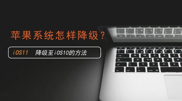 苹果系统怎样降级