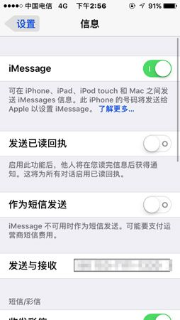 iMessage怎么用