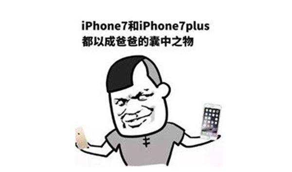 iPhone贵