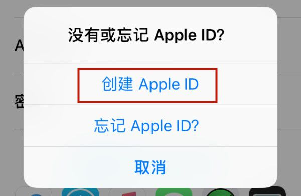 创建Apple ID