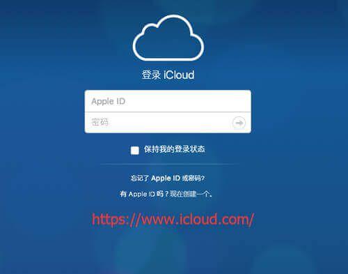 电脑网页登陆iCloud