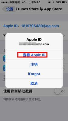 查看Apple ID