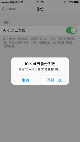 iCloud云备份失败