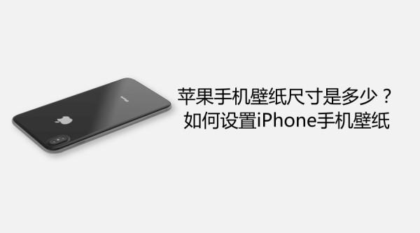 苹果手机壁纸尺寸