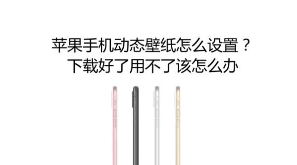 苹果手机动态壁纸