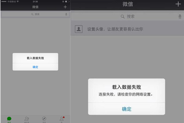 iPhone微信载入失败、微信崩溃该如何恢复微信聊天记录