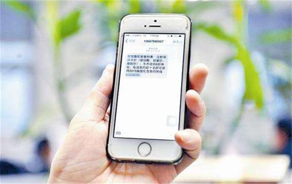 拦截垃圾短信