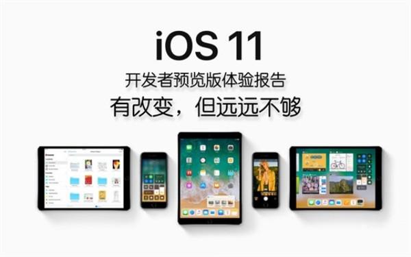 iOS 11差别
