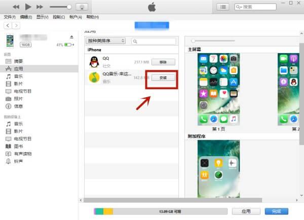 苹果4s怎么下载软件_没越狱的苹果怎么下载软件?苹果下载软件有哪些方式