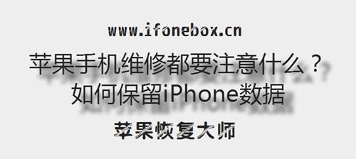 苹果手机维修都要注意什么