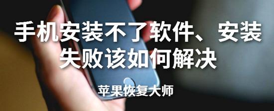 手机安装不了软件