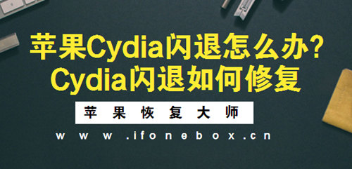 Cydia闪退怎么办