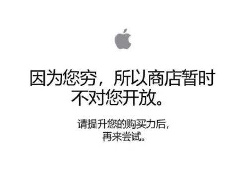 iPhone X售罄