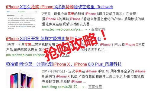 iPhone X抢购