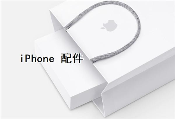 iPhone配件