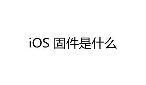 ios固件是什么