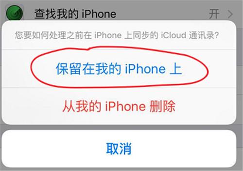 保留在我的iPhone上