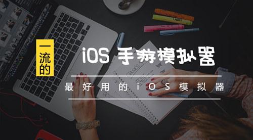 iOS模拟器是什么