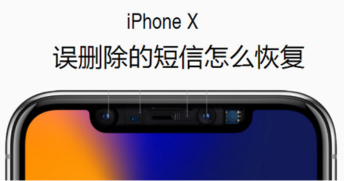 iPhone X误删除的短信怎么恢复
