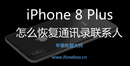 iPhone 8 Plus怎么恢复通讯录联系人