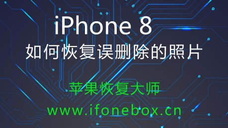 iPhone 8如何恢复误删除的照片?