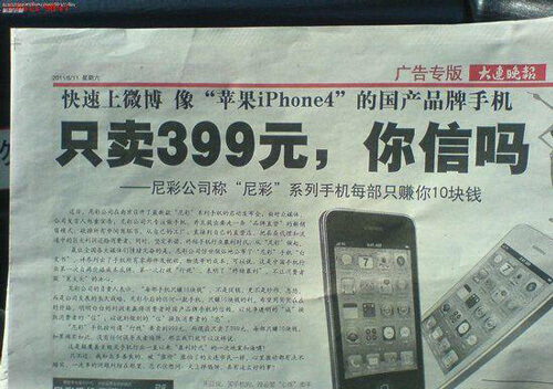 399尼采手机