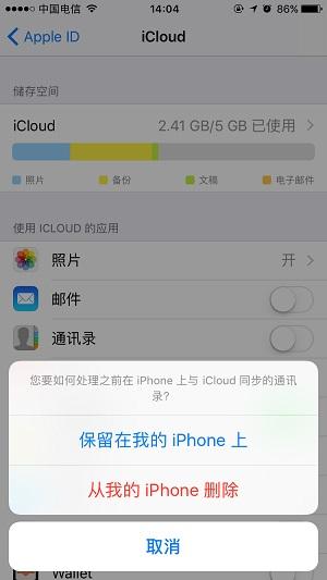 保留在我的iPhone