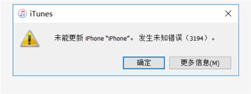 iOS 11降级