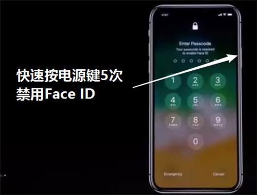 快速关闭Face ID