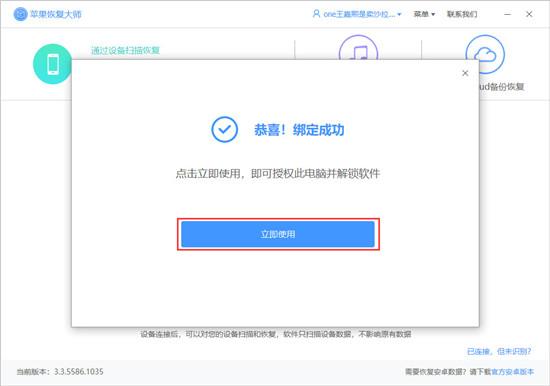 注册码成功绑定账户
