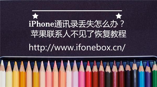 iPhone通讯录丢失怎么办?