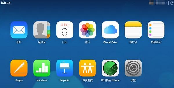 开通iCloud云备份功能