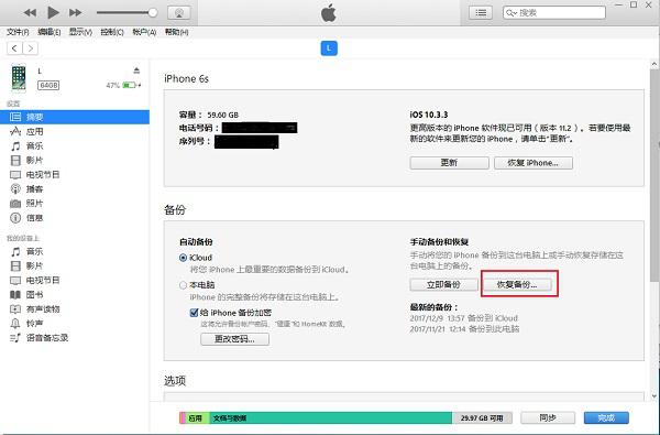 利用iTunes备份恢复数据
