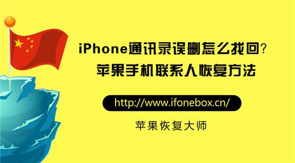iPhone通讯录误删怎么找回?