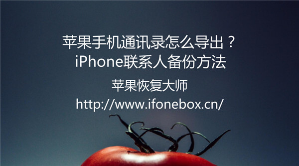 苹果手机通讯录怎么导出