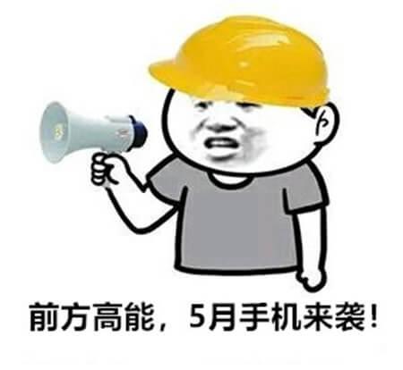 5月手机新品剧透