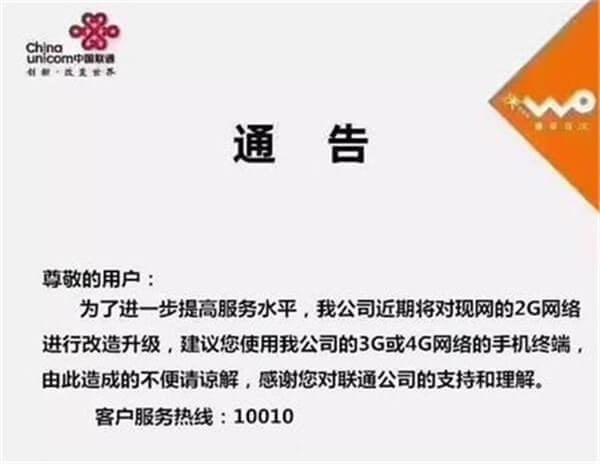 联通正式宣布关闭2G网络