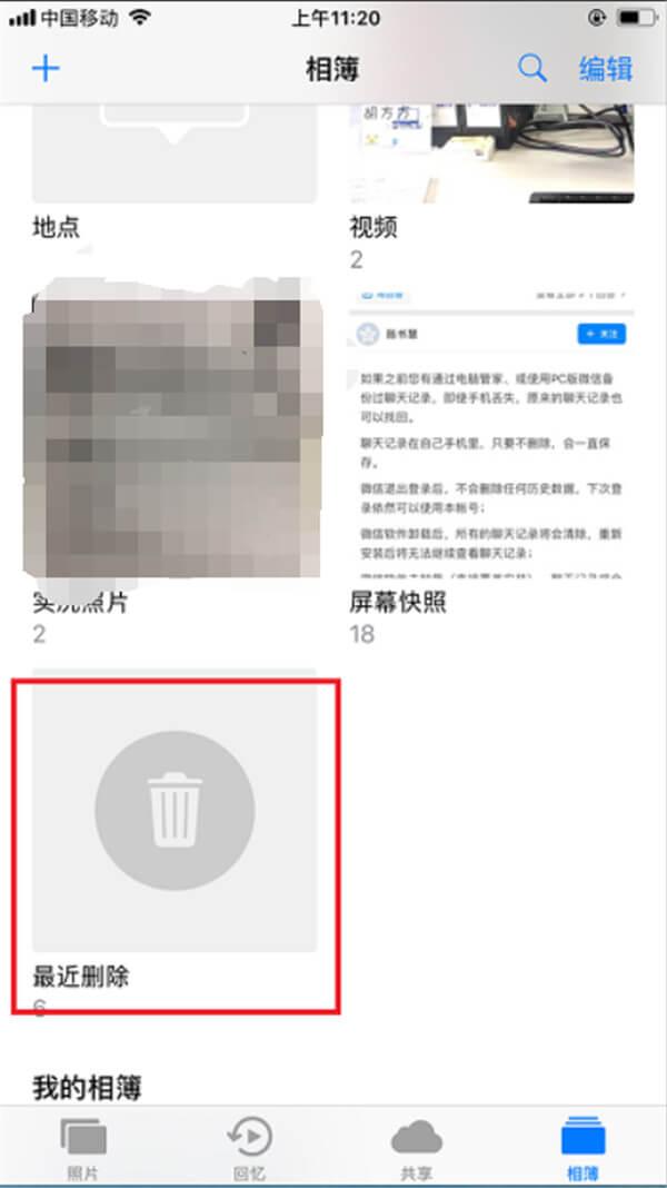 苹果手机照片删除怎么恢复?