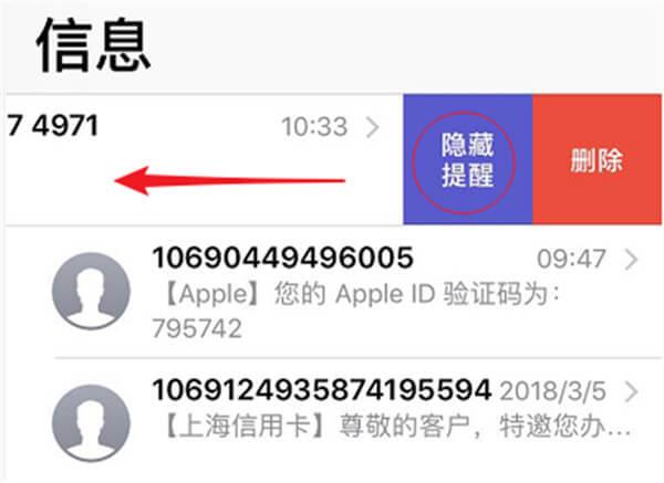 iOS 11的新功能
