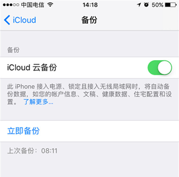 2.iCloud自动备份