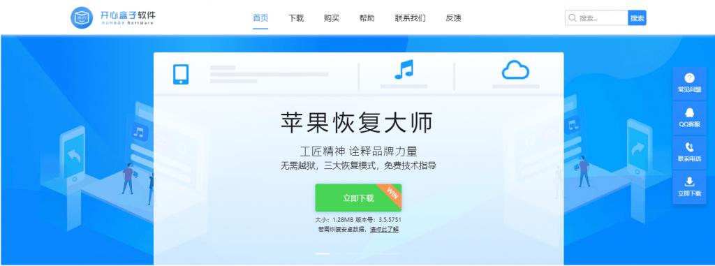 苹果官网首图