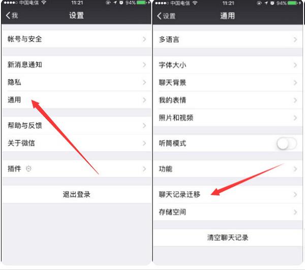 微信卸载找回聊天记录?苹果手机恢复微信聊天记录