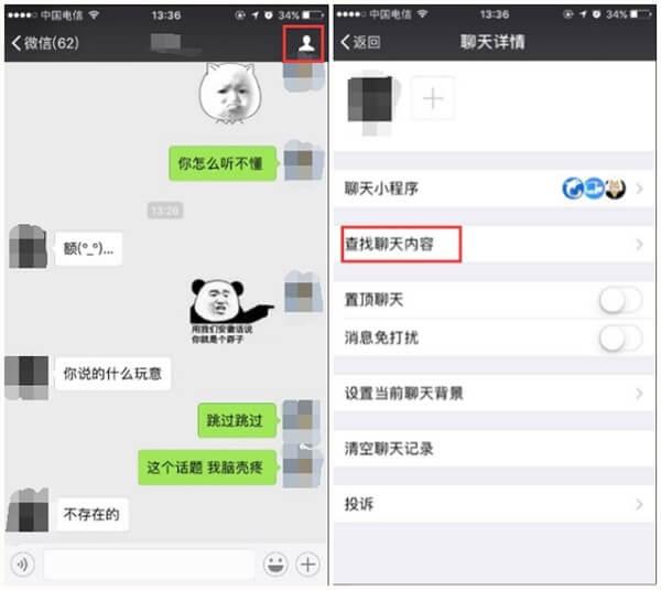 微信聊天记录怎么查?苹果手机微信聊天记录删除恢复