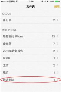 如何恢复iPhone的备忘录?苹果手机备忘录删除恢复方法