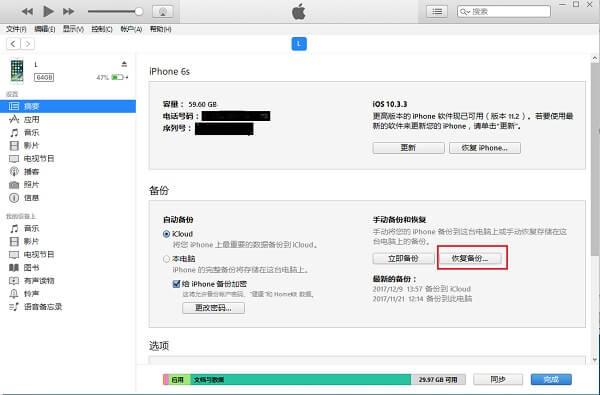 iPhone恢复微信聊天记录:苹果手机微信如何恢复删除的聊天记录