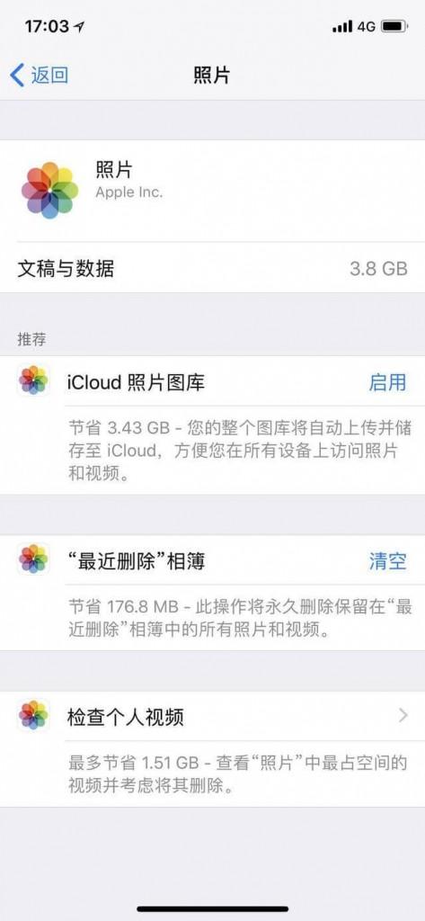 苹果手机内存不足怎么清理?iPhone增加存储容量方法